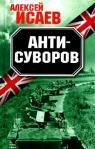 aleksey_isaev_-_antisuvorov