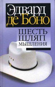 bono-hats