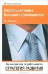 Nastolnaya_kniga_Bolshogo_rukovoditelya._Kak_na_praktike_razrabatyvaetsya_strate