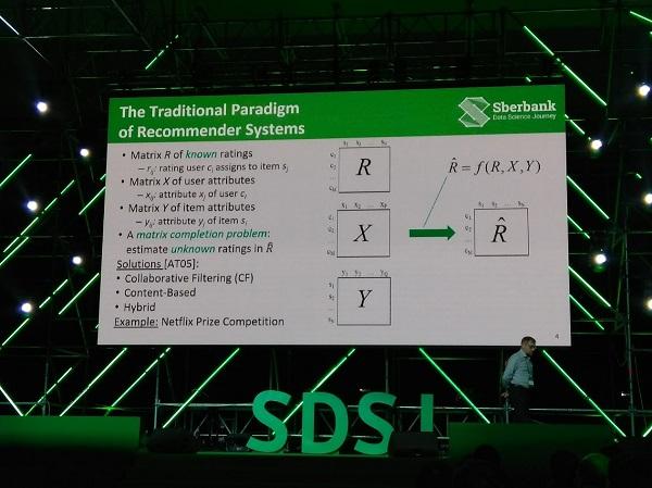 SDSJ2017