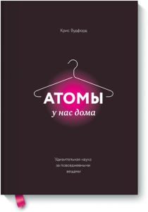 atomidoma-big