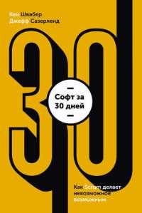 30days-soft